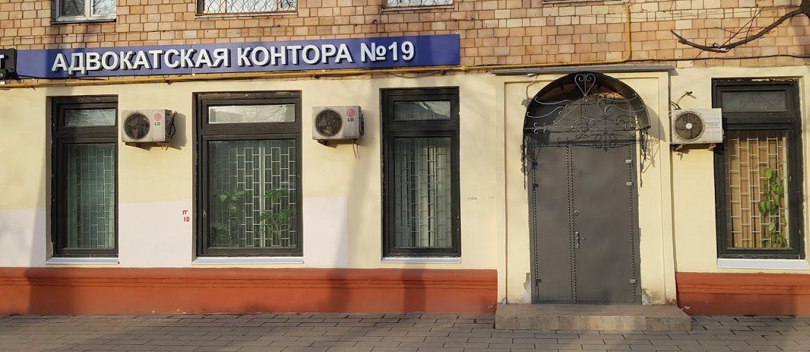 Адвокатская контора №19